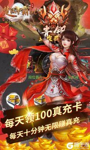 楚汉争霸OL商城版游戏截图-1