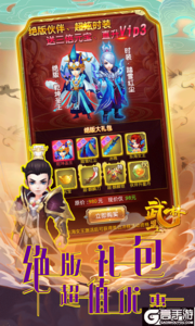 武林盟主手游游戏截图-1