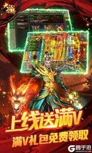大汉龙腾游戏截图-3
