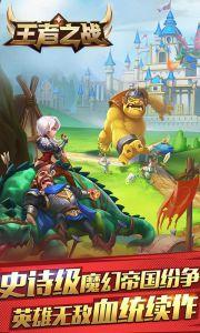 王者之战巴兔版游戏截图-1
