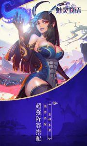 魅灵物语至尊版游戏截图-4