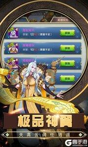 斗魂大陆无限钻石版游戏截图-4