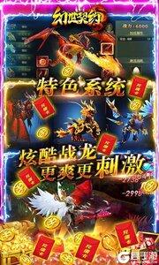 幻世契约游戏截图-4