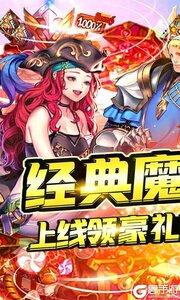 魔塔与英雄送S级时装游戏截图-0