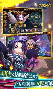 幻世契约高爆版游戏截图-4