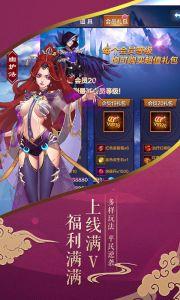 武龙争道星耀版游戏截图-1