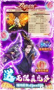 刀剑萌侠送仙卡10W充游戏截图-2