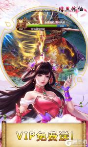 暗黑修仙(超V版)游戏截图-3
