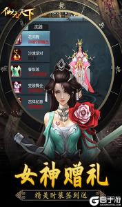 仙元天下至尊特权游戏截图-3