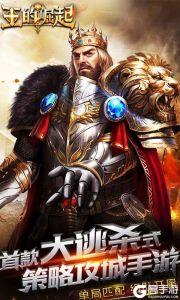 王的崛起公益服游戲截圖-0