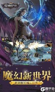 魔神纪元游戏截图-0