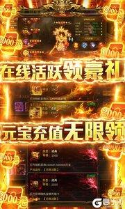 七战无限爆充值游戏截图-3
