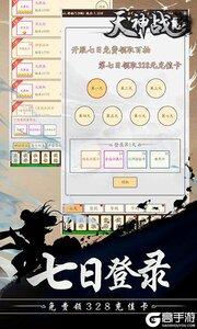 天神战官方版游戏截图-4