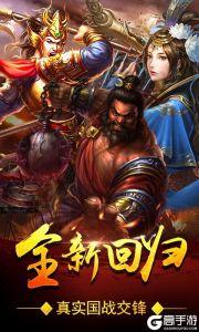 血饮天下(三国单职业)游戏截图-1