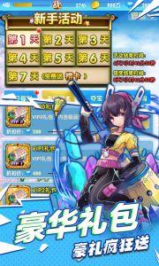 进击的少女-星耀版游戏截图-4
