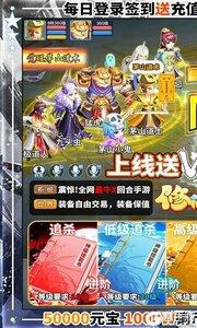 修仙物语公益服游戏截图-0