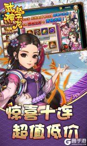 武神赵子龙海量特权游戏截图-2