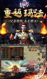 战谷游戏截图-3