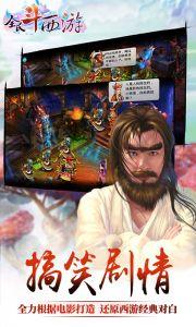 全民斗西游(满V版)游戏截图-4