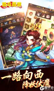 胜斗西游游戏截图-2