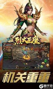 烈火王座游戏截图-4