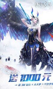 天使纪元送无限充值游戏截图-0