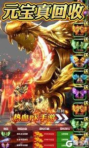 烈火战神无限版游戏截图-3
