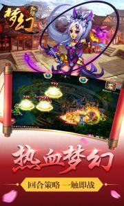 梦幻加强版游戏截图-1