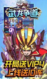 武龍爭道(超V版)游戲截圖-0