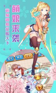 妖萌契约游戏截图-4