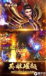 铁甲战神商城版游戏截图-0