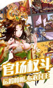 雷鸣三国(星耀版)游戏截图-0