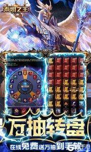 泰坦之王最新版游戏截图-3