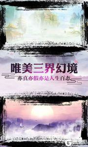 诛仙封神传(御剑天缘)游戏截图-1