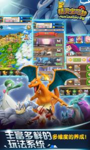 精灵宝可梦游戏截图-3