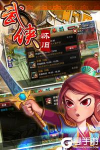 武侠olv1.6.0游戏截图-1