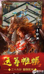 血饮天下(三国单职业)游戏截图-3
