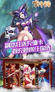封神战GM版游戏截图-4