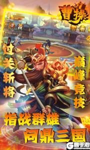 曹操超V版游戏截图-4
