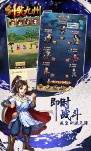 剑笑九州(满V版)游戏截图-3