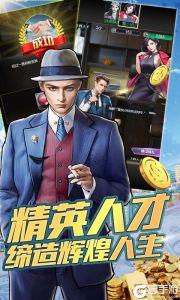 金融风暴onlineBT版游戏截图-2