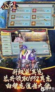 太乙仙魔录之灵飞纪下载游戏游戏截图-1