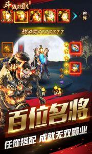 斗戰三國志游戲截圖-3