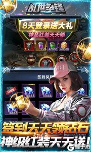 乱世争锋免费GM版游戏截图-4