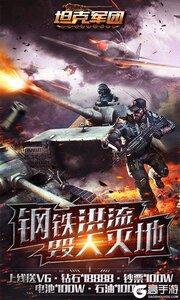 坦克军团游戏截图-0