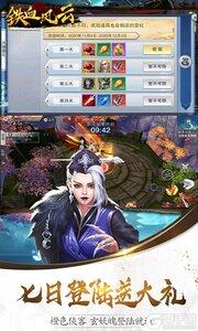 铁血风云BT版游戏截图-3