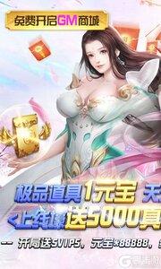 剑羽飞仙GM天天送充游戏截图-0