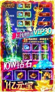 美杜莎传奇无限元宝版游戏截图-1