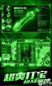 怒斩屠龙海量特权游戏截图-1