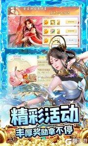江湖传商城版游戏截图-4